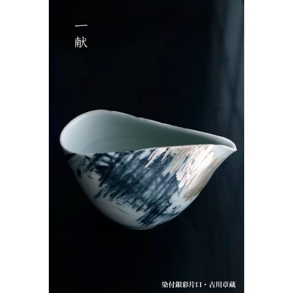 染付銀彩片口・古川章蔵《酒器・片口・12.3cm》|yobi|12