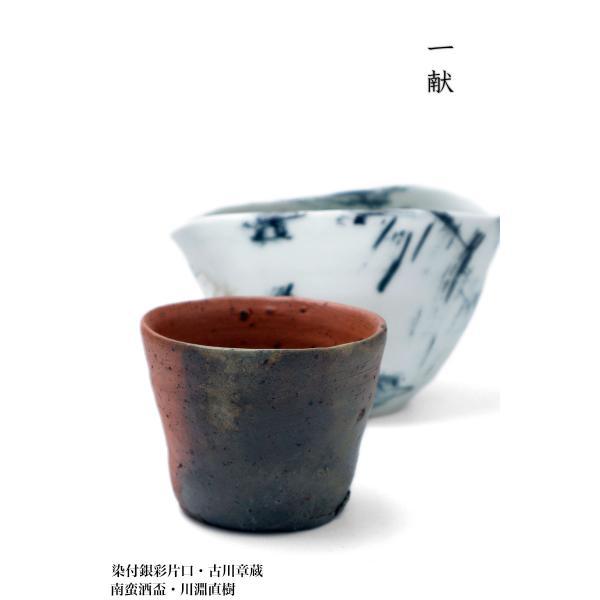 染付銀彩片口・古川章蔵《酒器・片口・12.3cm》|yobi|09