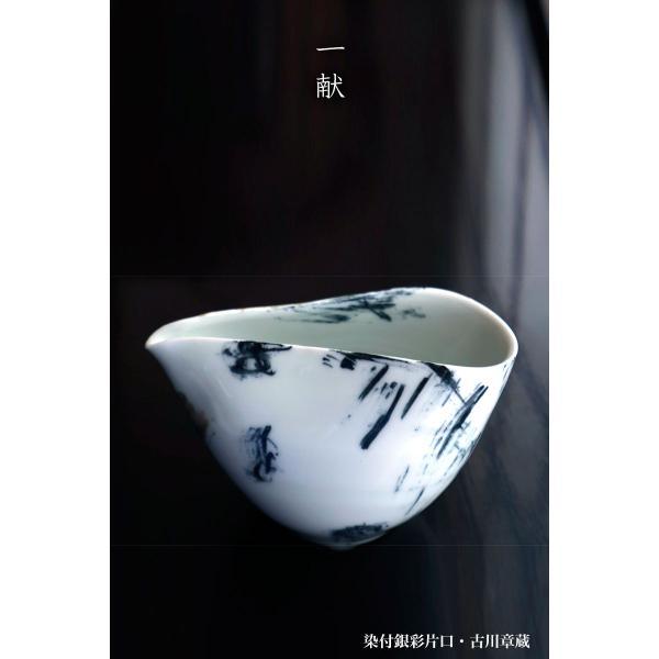染付銀彩片口・古川章蔵《酒器・片口・12.3cm》|yobi|10