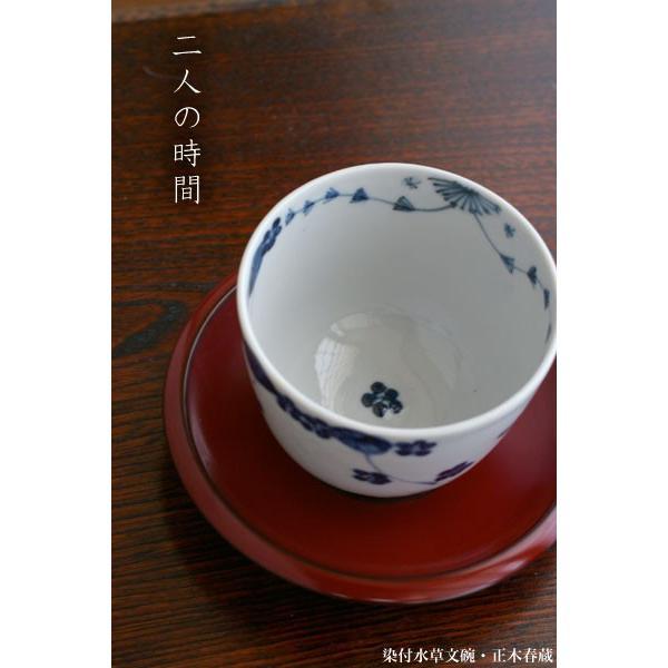九谷焼:染付水草文碗・正木春蔵《小鉢・9.0cm》|yobi|04