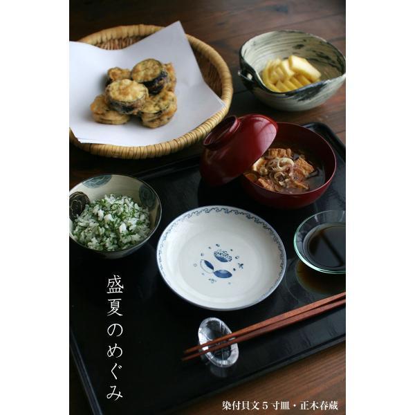 九谷焼:染付貝文5寸皿・正木春蔵《小皿・取り皿・銘々皿・14.8cm》|yobi|03
