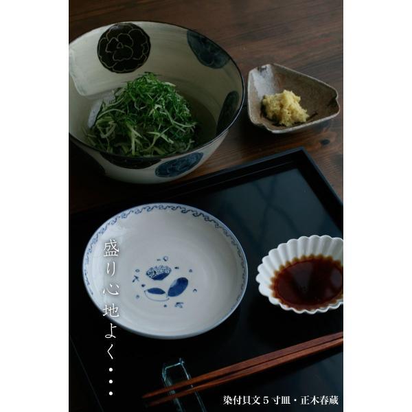 九谷焼:染付貝文5寸皿・正木春蔵《小皿・取り皿・銘々皿・14.8cm》|yobi|04
