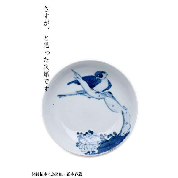 染付枯木に鳥図皿・正木春蔵《小皿・15.0cm》|yobi|03