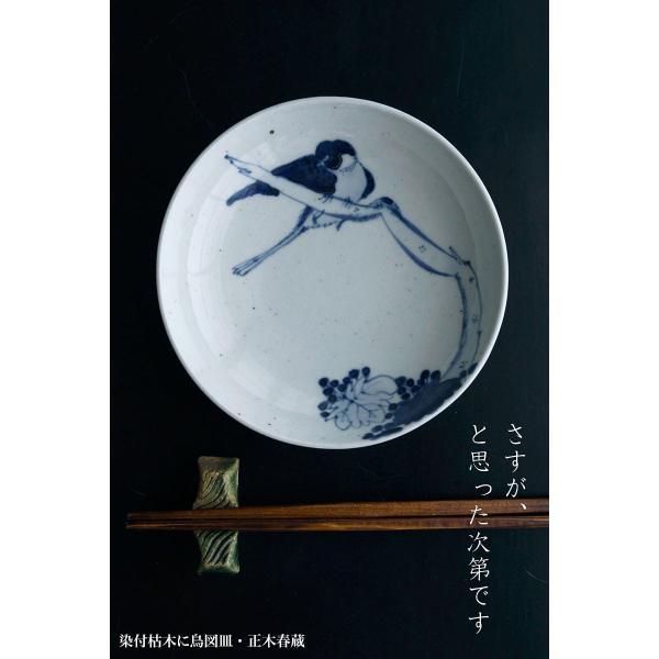 染付枯木に鳥図皿・正木春蔵《小皿・15.0cm》|yobi|08