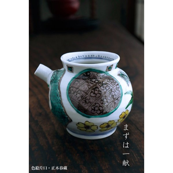 九谷焼:色絵片口D・正木春蔵《酒器・片口・200ml》|yobi|06