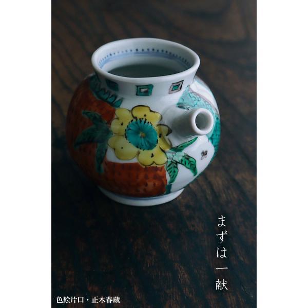九谷焼:色絵片口D・正木春蔵《酒器・片口・200ml》|yobi|09