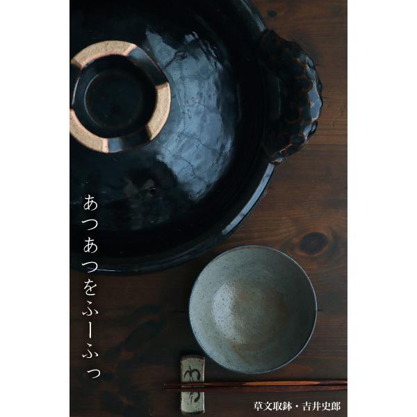 草文取鉢・小・吉井史郎《小鉢・12.0cm》|yobi|11