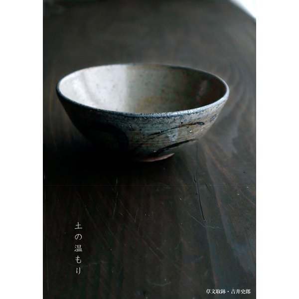 草文取鉢・小・吉井史郎《小鉢・12.0cm》|yobi|04