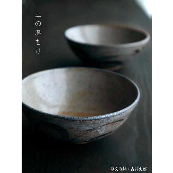 草文取鉢・小・吉井史郎《小鉢・12.0cm》|yobi|05