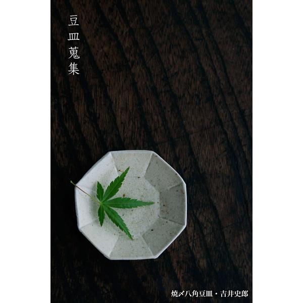 焼〆八角豆皿・吉井史郎《豆皿・6.4cm》|yobi|06
