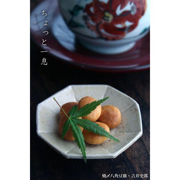 焼〆八角豆皿・吉井史郎《豆皿・6.4cm》|yobi|07
