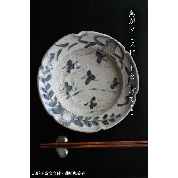 志野焼:志野千鳥文向付・瀧川恵美子《小鉢・17.3cm》|yobi|10