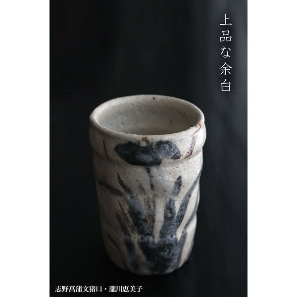 志野焼:志野菖蒲文猪口・瀧川恵美子《湯呑・筒向付・6.0cm》|yobi|06