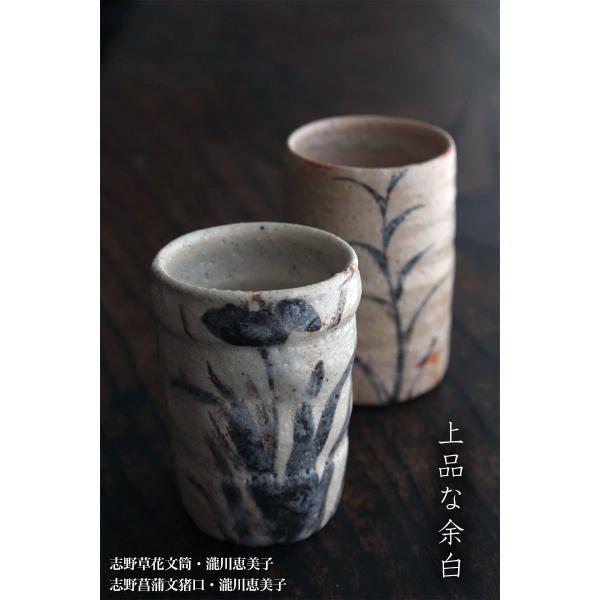 志野焼:志野菖蒲文猪口・瀧川恵美子《湯呑・筒向付・6.0cm》|yobi|07