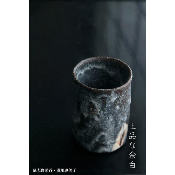 志野焼:鼠志野湯呑・瀧川恵美子《湯呑・5.7cm》|yobi|11