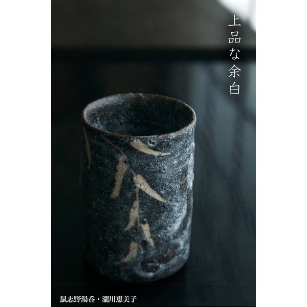 志野焼:鼠志野湯呑・瀧川恵美子《湯呑・5.7cm》|yobi|10