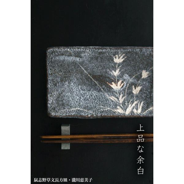 志野焼:鼠志野草文長方皿・瀧川恵美子《中皿・19.6cm》 yobi 08
