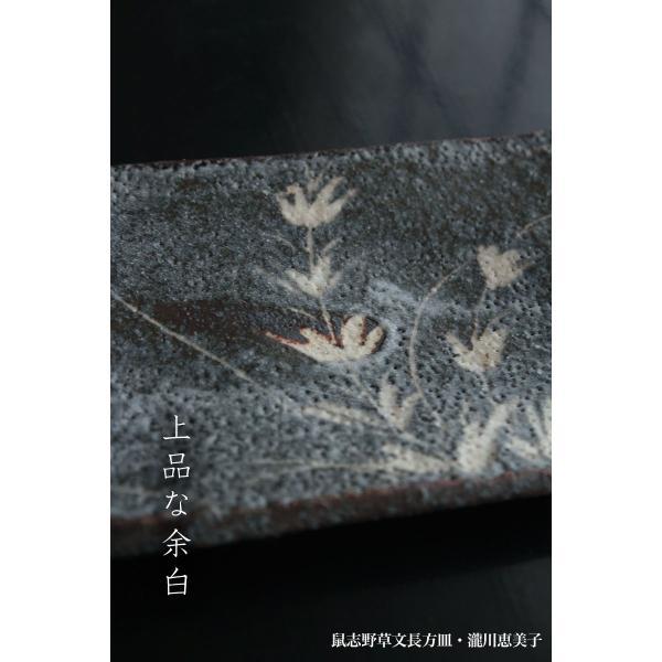 志野焼:鼠志野草文長方皿・瀧川恵美子《中皿・19.6cm》 yobi 09