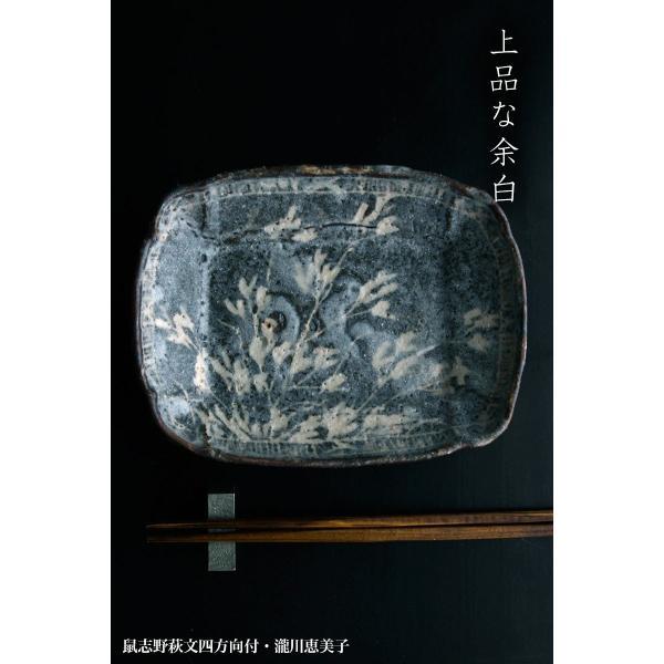 志野焼:鼠志野萩文四方向付・瀧川恵美子《小皿・17.7cm》|yobi|13