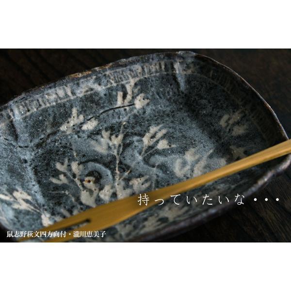 志野焼:鼠志野萩文四方向付・瀧川恵美子《小皿・17.7cm》|yobi|07