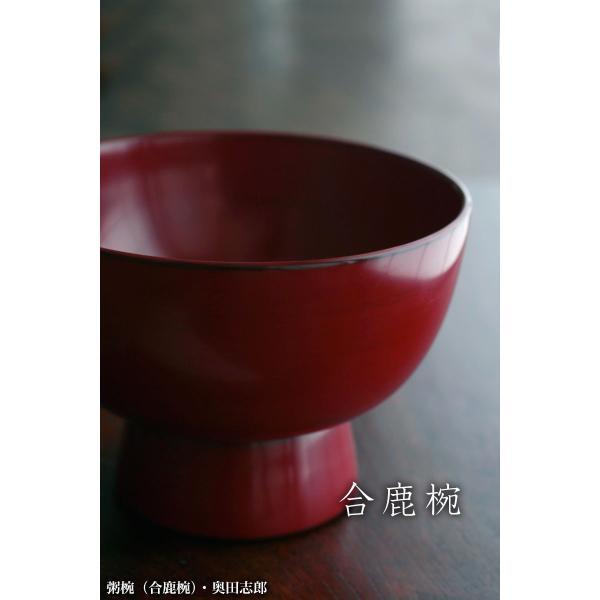 漆器・朱粥椀《合鹿椀》・奥田志郎|yobi|03