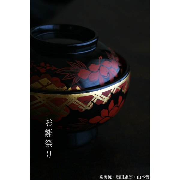 漆器:秀衡椀・奥田志郎・山本哲《汁椀・雑煮椀・300ml》|yobi|04