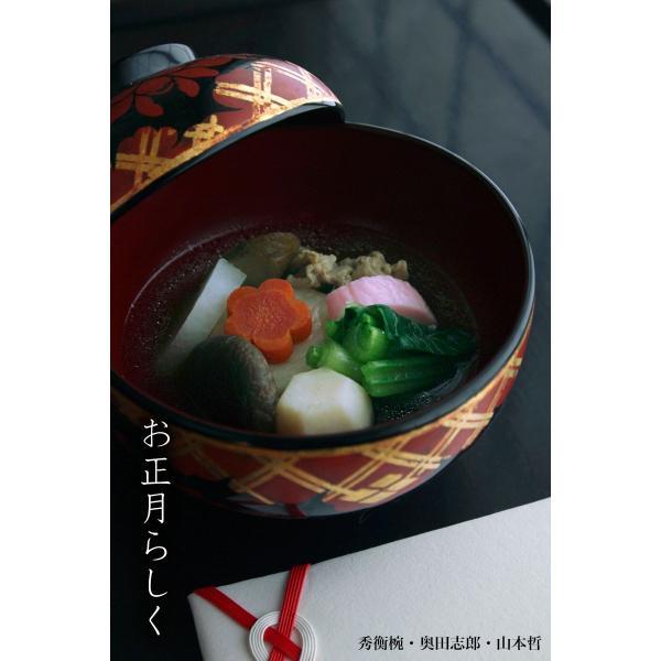漆器:秀衡椀・奥田志郎・山本哲《汁椀・雑煮椀・300ml》|yobi|05
