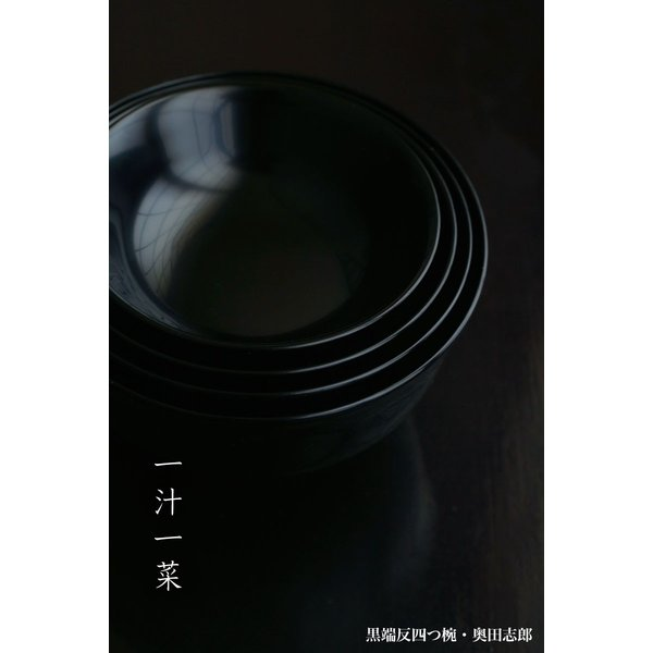 漆器:黒端反四つ椀・奥田志郎《お椀・汁椀・雑煮椀・飯椀》|yobi|04