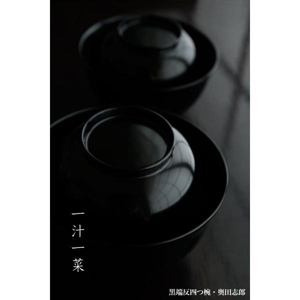 漆器:黒端反四つ椀・奥田志郎《お椀・汁椀・雑煮椀・飯椀》|yobi|05