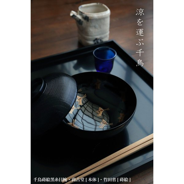 黒利休正方膳・奥田志郎|yobi|03