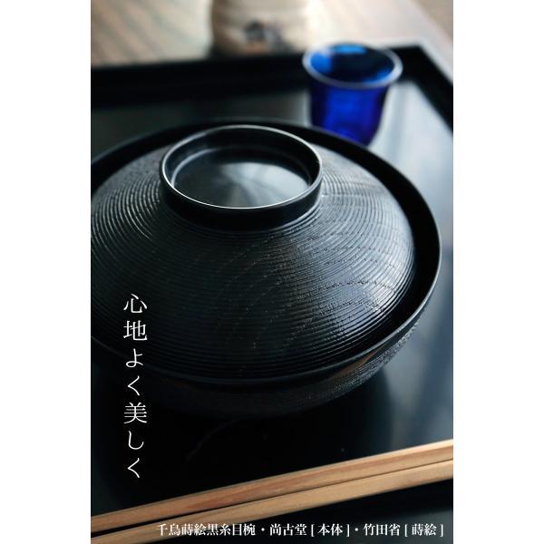 黒利休正方膳・奥田志郎|yobi|04