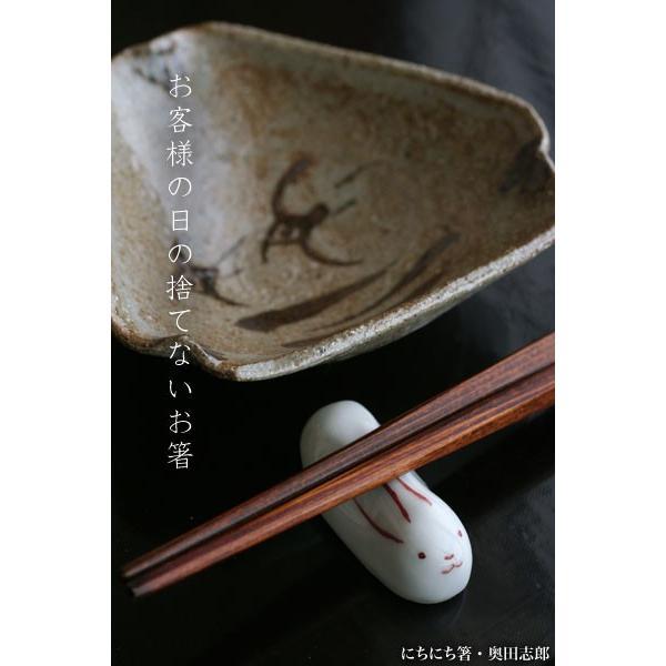 漆器:にちにち箸・奥田志郎《箸・マイ箸・両口箸・利休箸》 yobi 02
