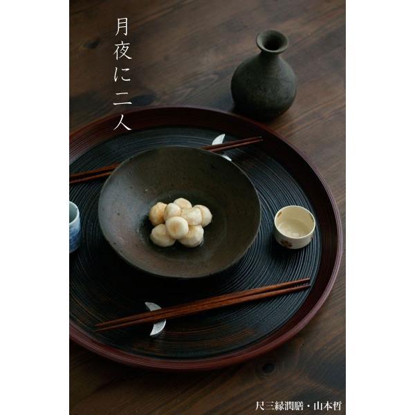 漆器:尺三縁潤膳・山本哲 yobi 03