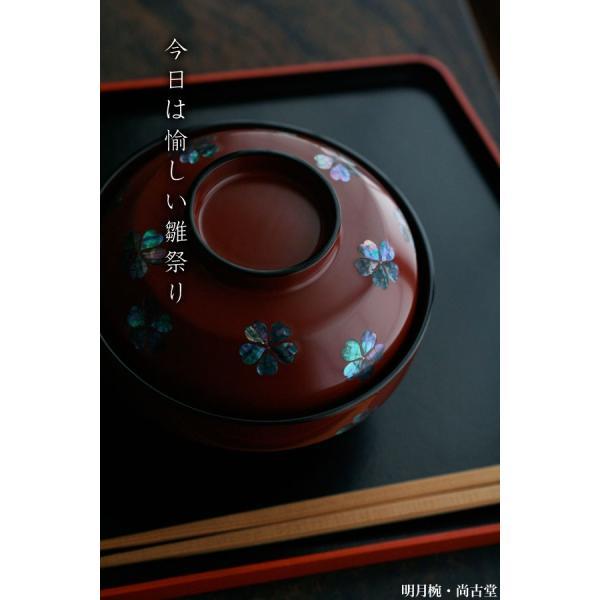 明月椀・尚古堂・山本哲|yobi|04