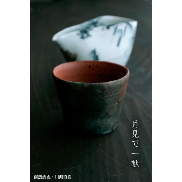 焼締め:南蛮酒盃g9406・川淵直樹《盃・7.3cm》 yobi 07