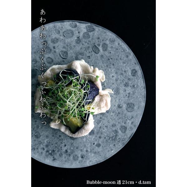 ガラス:Bubble-moon透21cm.d.Tam《中皿・21.5cm》|yobi|12