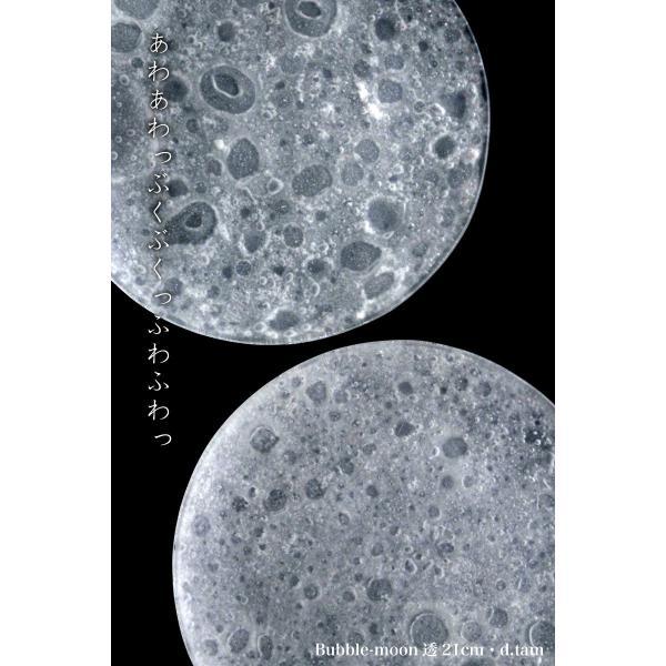 ガラス:Bubble-moon透21cm.d.Tam《中皿・21.5cm》|yobi|08