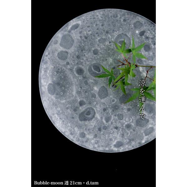 ガラス:Bubble-moon透21cm.d.Tam《中皿・21.5cm》|yobi|09