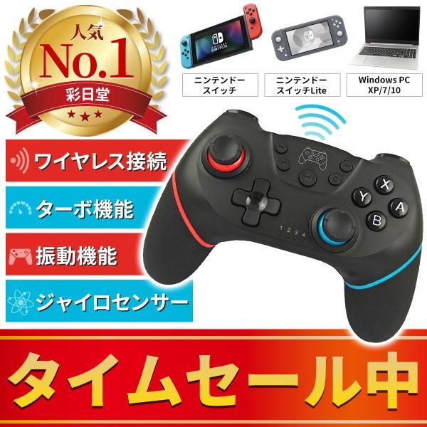NintendoSwitchProコントローラーLite対応振動スイッチワイヤレスジャイロセンサーターボ機能日本語説明書付きWi