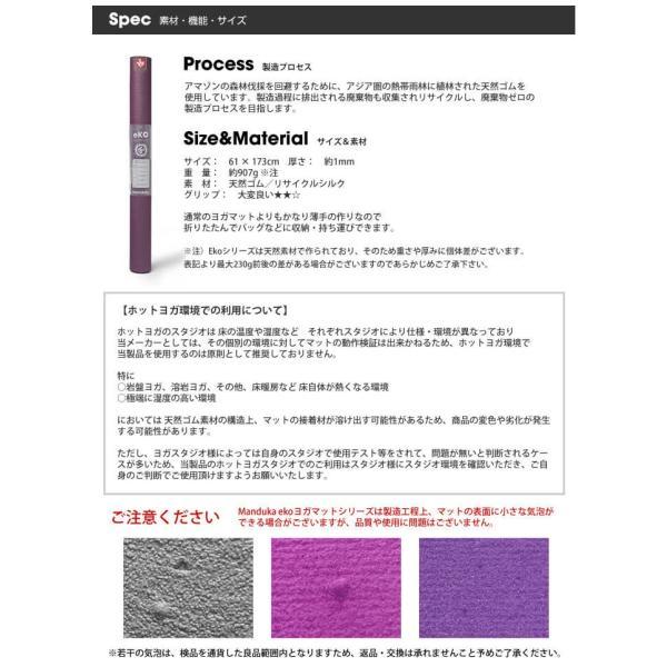 マンドゥカ  MANDUKA ヨガマット エコスーパーライト トラベルマット 約1.5mm 日本正規品 yoga-pi 07