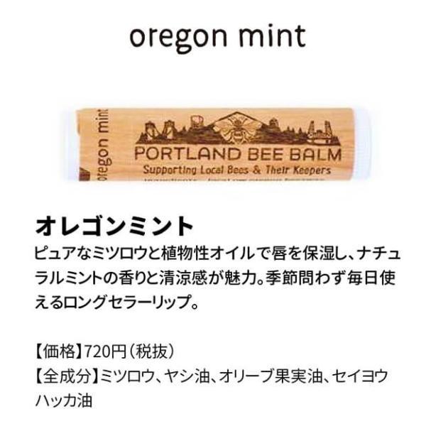 はちみつ オーガニック リップクリーム ポートランドビーバーム Portland Bee Balm オールナチュラル|yoga-pi|03