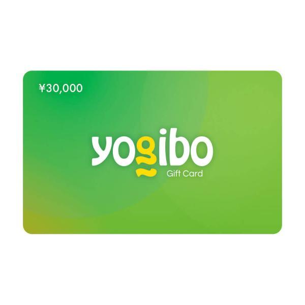 【日時指定不可】Yogibo ギフトカード(30,000円) / ヨギボー / ビーズクッション / プレゼント / 贈り物|yogibo