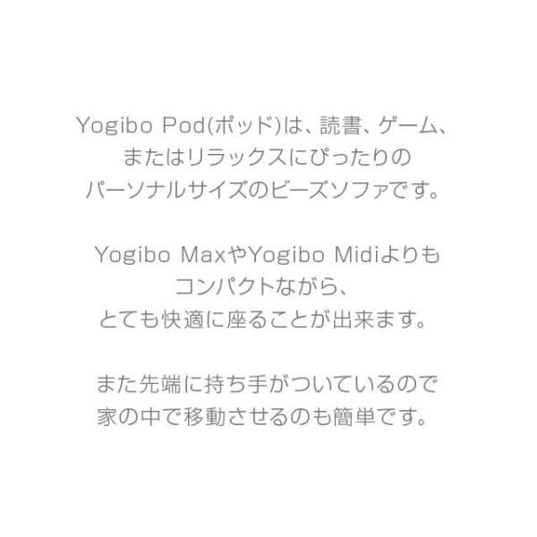 1人掛けソファー Yogibo Pod (ヨギボー ポッド)|yogibo|05