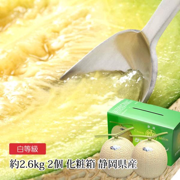 メロン クラウンメロン 2個 等級 :白 2.6kg以上 化粧箱入