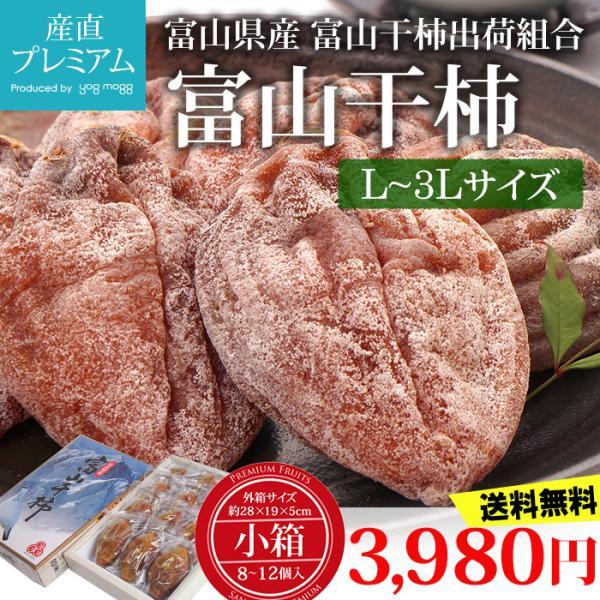 干し柿 富山干柿 大粒 2L〜3Lサイズ 富山県ふるさと認証食品 ギフト 送料無料|yogmogg
