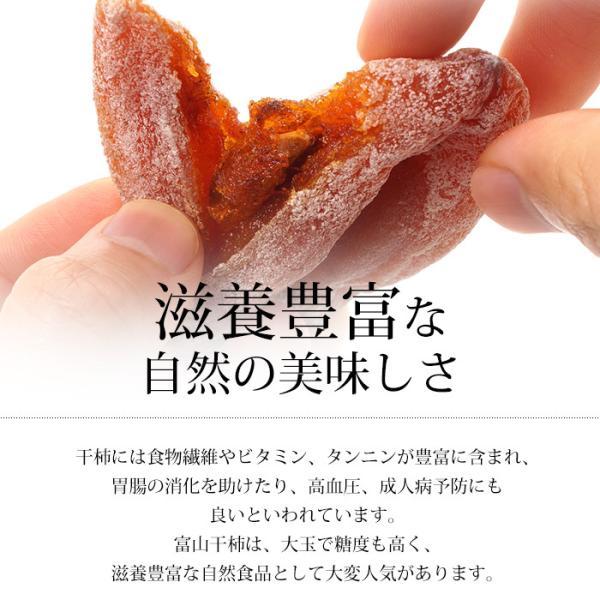 干し柿 富山干柿 大粒 2L〜3Lサイズ 富山県ふるさと認証食品 ギフト 送料無料|yogmogg|03