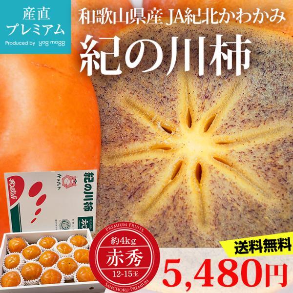 柿 紀の川柿 赤秀 約4kg 12〜15玉 和歌山県