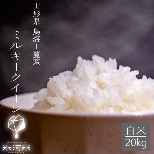 米 お米 ミルキークイーン 白米 20kg (5kg×4)令和3年産 新米予約 特別栽培米 山形県産 庄内産 農家直送