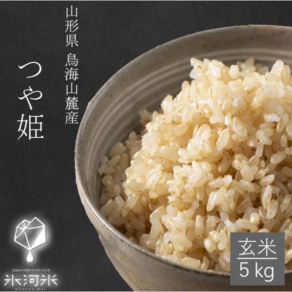お米つや姫玄米5kg×1袋山形農家直送令和2年産