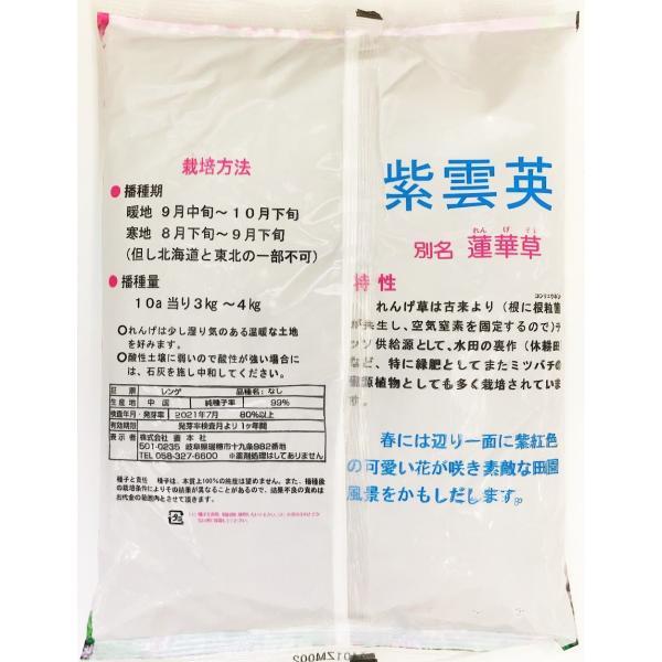 レンゲ種子 1kg (播種量3kg〜4kg/10a) yohonsha-japan 02